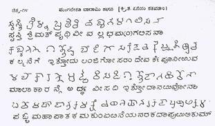 BadamiChalukyaScript