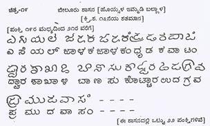 Hoysala Script