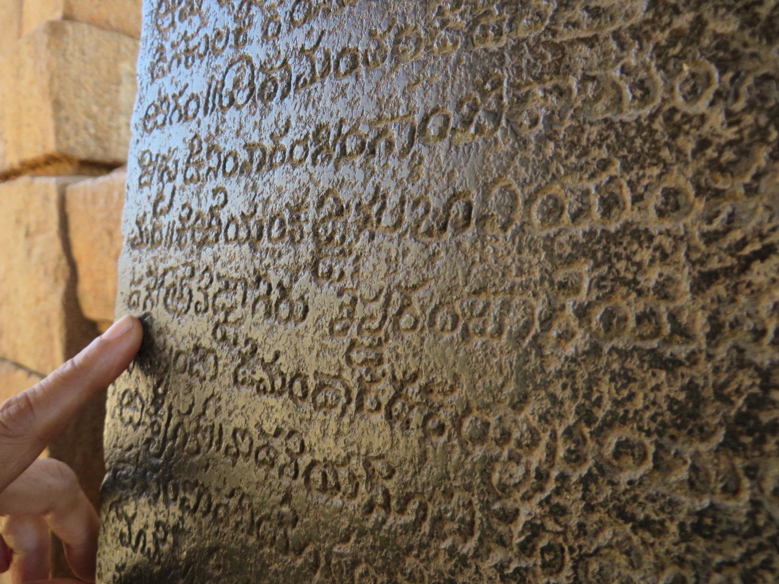 Lakshmidhara Amathya Inscription