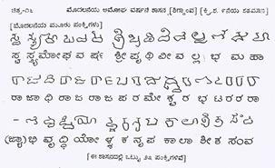 Rashtrakuta Script